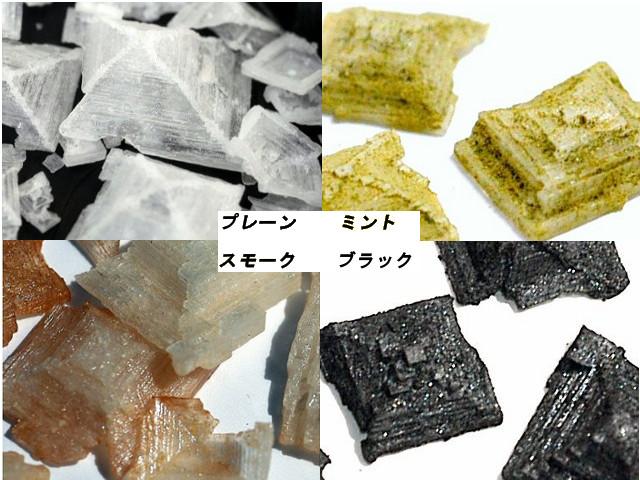 フィオッキ ディ サーレ(結晶塩)プレーン、ミント、スモーク、ブラック
